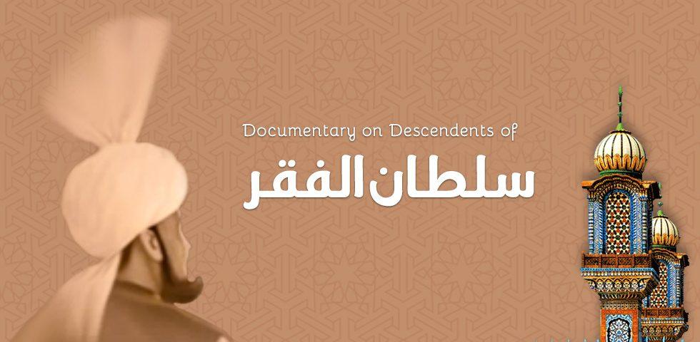 Documentary of Sultan Bahoo (r.a)