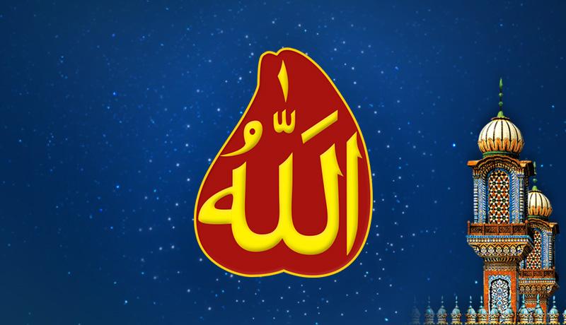 Ism-e-Allah Zaat (Chambay De Booti)