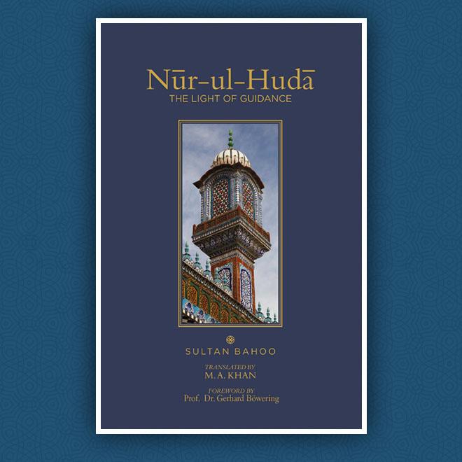 Nur-ul-Huda