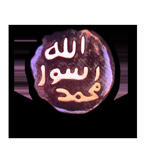 mohr-e-nabowat