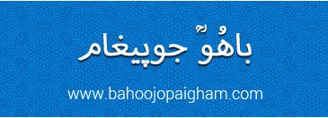 www.bahoojopaigham.com
