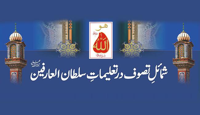 Shamiel Taswuf dr Taleemat e Sultan-ul-Arifeen