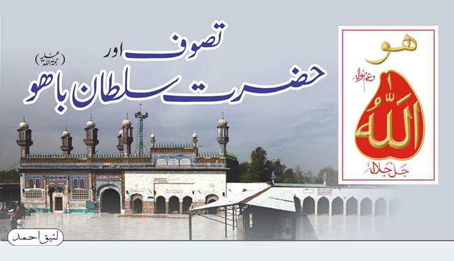 Taswuf and Hadrat Sultan Bahoo R.A